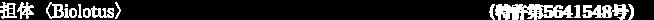 biolotus-h1.png
