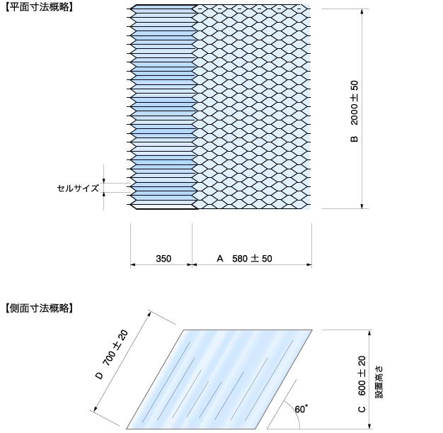 傾斜管 構造図